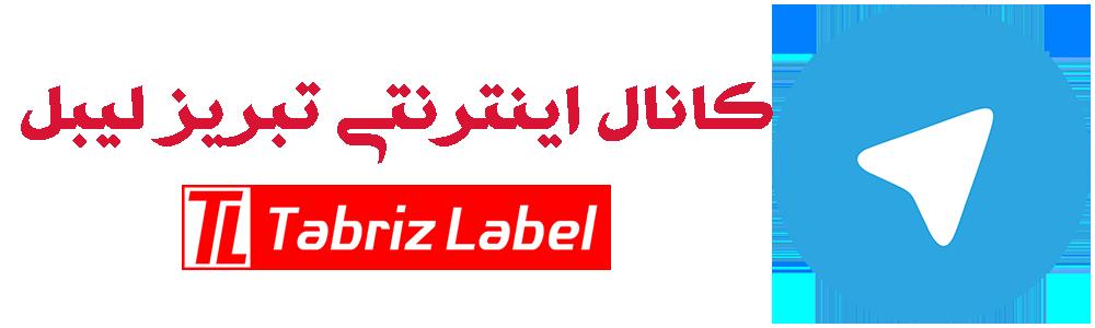 کانال تبریز لیبل